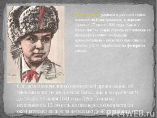 Лёня Голиков родился в рабочей семье, жившей на Новгородчине, в деревне Лукино,