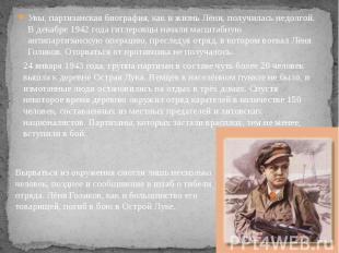 Увы, партизанская биография, как и жизнь Лёни, получилась недолгой. В декабре 19