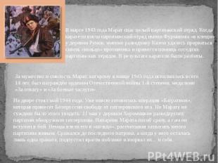 В марте 1943 года Марат спас целый партизанский отряд. Когда каратели взяли парт