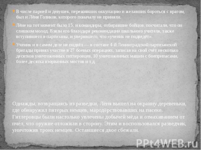 В числе парней и девушек, переживших оккупацию и желавших бороться с врагом, был и Лёня Голиков, которого поначалу не приняли. В числе парней и девушек, переживших оккупацию и желавших бороться с врагом, был и Лёня Голиков, которого поначалу не прин…