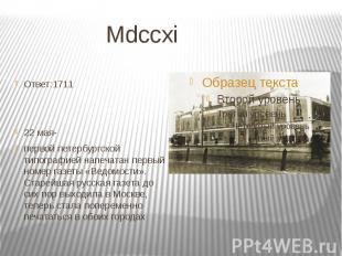 Mdccxi Ответ:1711 22 мая- первой петербургской типографией напечатан первый номе