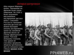 История наступления Шла первая Мировая война. Положение на фронте было очень тяж