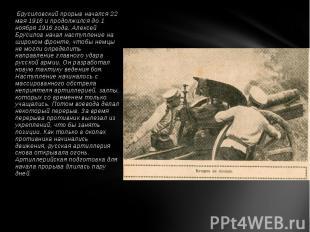 Брусиловский прорыв начался 22 мая 1916 и продолжился до 1 ноября 1916 год