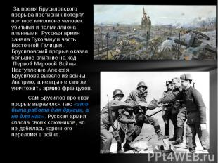 За время Брусиловского прорыва противник потерял полтора миллиона человек