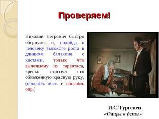 Николай Петрович быстро обернулся и, подойдя к человеку высокого роста в длинном