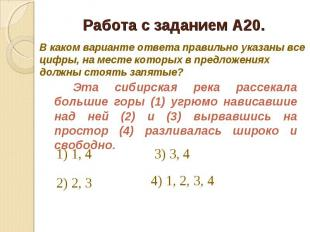 Эта сибирская река рассекала большие горы (1) угрюмо нависавшие над ней (2) и (3