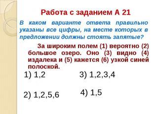 За широким полем (1) вероятно (2) большое озеро. Оно (3) видно (4) издалека и (5