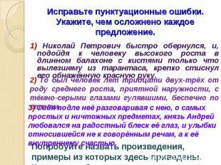 1) Николай Петрович быстро обернулся, и, подойдя к человеку высокого роста в дли