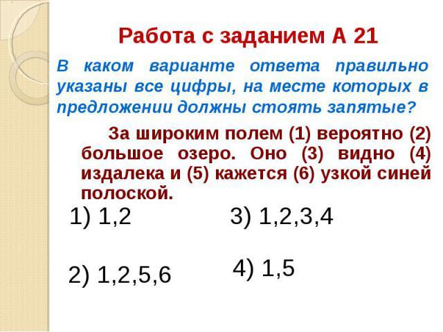 За широким полем (1) вероятно (2) большое озеро. Оно (3) видно (4) издалека и (5) кажется (6) узкой синей полоской. За широким полем (1) вероятно (2) большое озеро. Оно (3) видно (4) издалека и (5) кажется (6) узкой синей полоской.