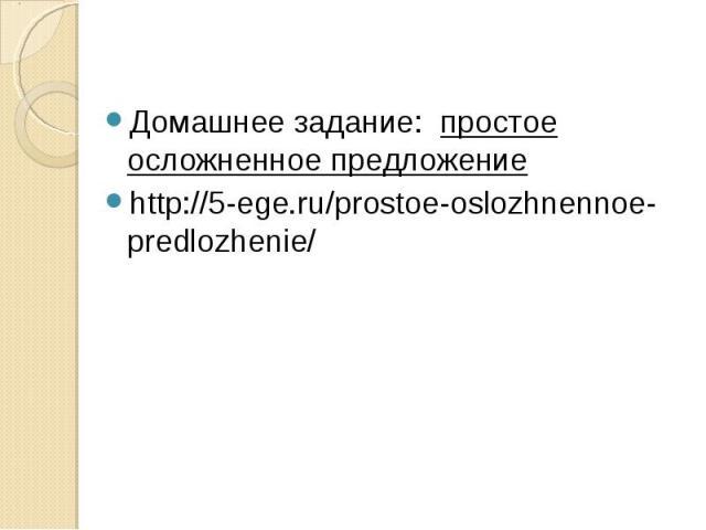 Домашнее задание: простое осложненное предложение Домашнее задание: простое осложненное предложение http://5-ege.ru/prostoe-oslozhnennoe-predlozhenie/