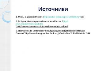Источники 1. Мифы о царской России //http://andrei-stoliar.ru/post128838821/?upd