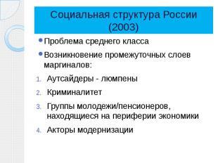 Социальная структура России (2003) Проблема среднего класса Возникновение промеж