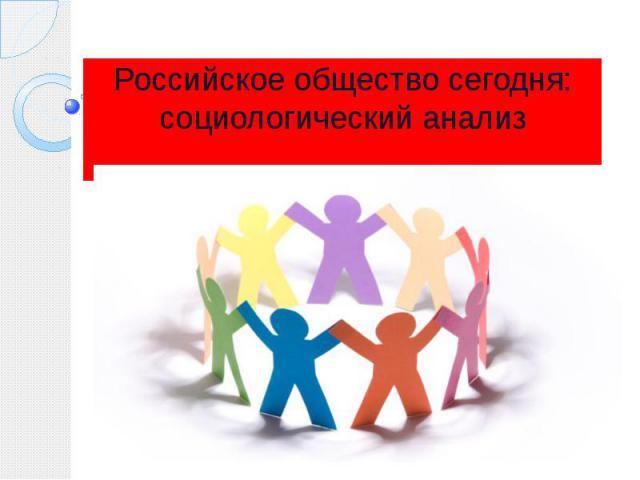Российское общество сегодня: социологический анализ