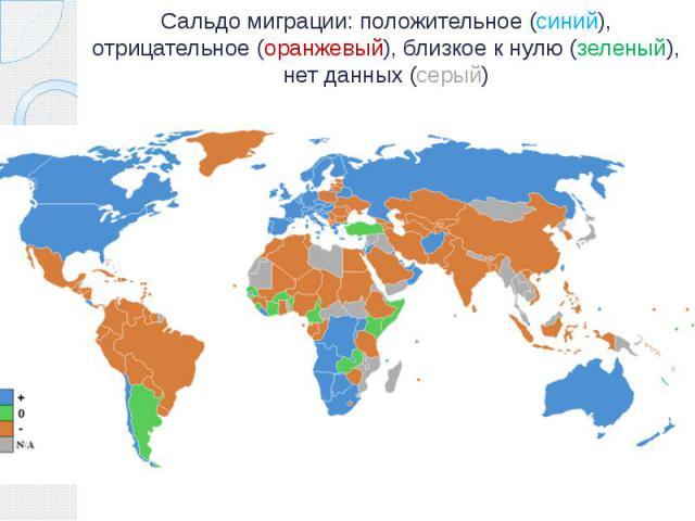 Сальдо миграции: положительное (синий), отрицательное (оранжевый), близкое к нулю (зеленый), нет данных (серый)