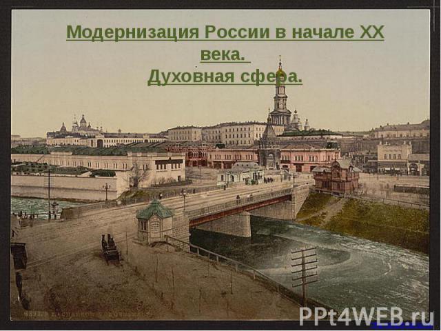 Модернизация России в начале ХХ века. Духовная сфера.