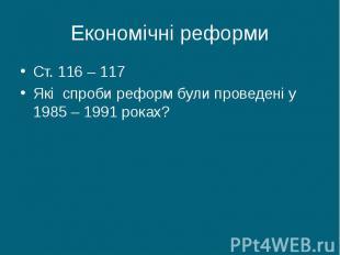 Ст. 116 – 117 Ст. 116 – 117 Які спроби реформ були проведені у 1985 – 1991 роках