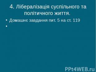 Домашнє завдання пит. 5 на ст. 119 Домашнє завдання пит. 5 на ст. 119