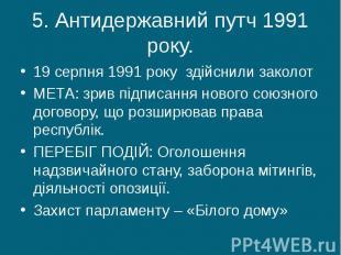 19 серпня 1991 року здійснили заколот 19 серпня 1991 року здійснили заколот МЕТА