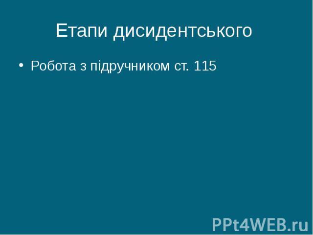 Робота з підручником ст. 115 Робота з підручником ст. 115