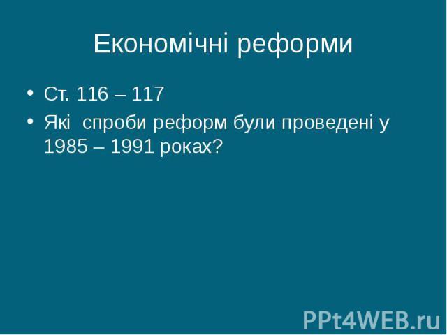 Ст. 116 – 117 Ст. 116 – 117 Які спроби реформ були проведені у 1985 – 1991 роках?