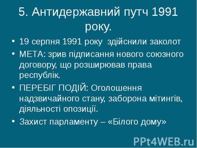 19 серпня 1991 року здійснили заколот 19 серпня 1991 року здійснили заколот МЕТА: зрив підписання нового союзного договору, що розширював права республік. ПЕРЕБІГ ПОДІЙ: Оголошення надзвичайного стану, заборона мітингів, діяльності опозиції. Захист …