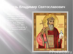 Князь Владимир Святославович Князь киевский с 960 г., сын Князя Святослава и его