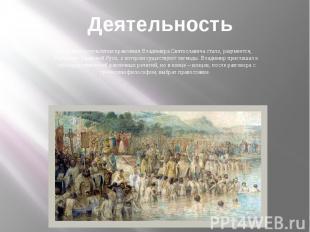 Деятельность Главным результатом правления Владимира Святославича стало, разумее