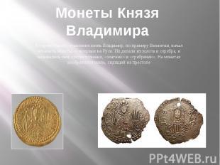 Монеты Князя Владимира Во время своего правления князь Владимир, по примеру Виза