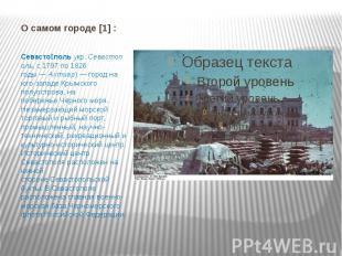 О самом городе [1] : Севасто польукр.Севастополь, с 1797 по 1826 год
