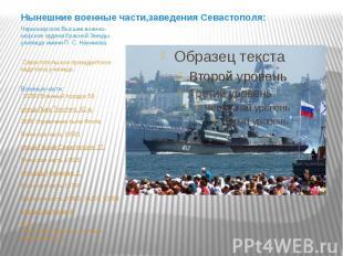 Нынешние военные части,заведения Севастополя: Черноморское Высшее военно-морское