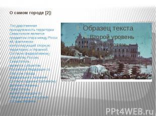 О самом городе [2]: Государственная принадлежность территории Севастополя являет