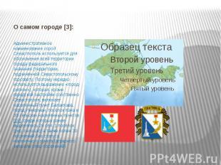 О самом городе [3]: Административное наименованиегород Севастопольис