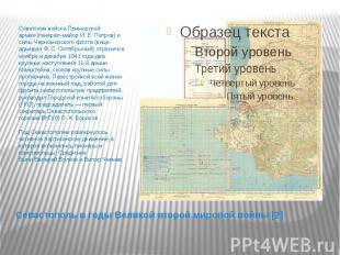 Севастополь в годы Великой второй мировой войны [2] Советские войскаПримор