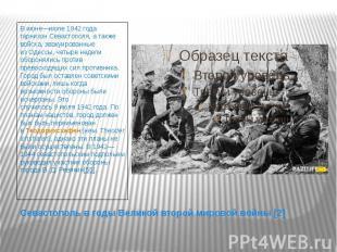 Севастополь в годы Великой второй мировой войны [2] В июне—июле 1942 года гарниз