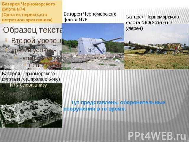 Тут представлены оборонительные сооружения в то время. Батарея Черноморского флота N74 (Одна из первых,кто встретила противника)