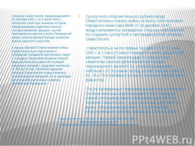 Черноморский Флот в Великой Отечественной войне 1941-1945 гг. Оборона военно-морских баз Оборона главной базы Черноморского Флота- Севастополя Оборона Севастополя, продолжавшаяся с 30 октября 1941 г. по 4 июля 1942 г., обогатила советскую воен…