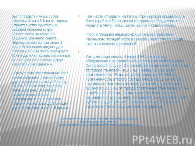 Черноморский Флот в Великой Отечественной войне 1941-1945 гг. Оборона военно-морских баз Оборона главной базы Черноморского Флота- Севастополя [2] был определен лишь рубеж обороны базы в 5-8 км от города. Строительство сухопутных рубежей оборо…