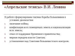 В работе сформулирована тактика борьбы большевиков в условиях двоевластия: В раб