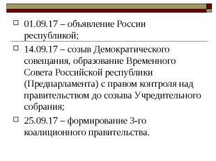 01.09.17 – объявление России республикой; 01.09.17 – объявление России республик