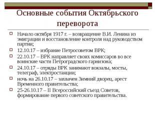 Начало октября 1917 г. – возвращение В.И. Ленина из эмиграции и восстановление к
