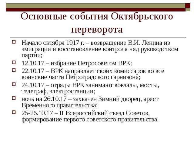 Начало октября 1917 г. – возвращение В.И. Ленина из эмиграции и восстановление контроля над руководством партии; Начало октября 1917 г. – возвращение В.И. Ленина из эмиграции и восстановление контроля над руководством партии; 12.10.17 – избрание Пет…