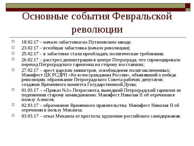18.02.17 – начало забастовки на Путиловском заводе; 18.02.17 – начало забастовки на Путиловском заводе; 23.02.17 – всеобщая забастовка (начало революции); 25.02.17 – в забастовке стали преобладать политические требования; 26.02.17 – расстрел демонст…