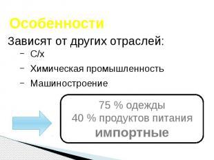 Особенности Зависят от других отраслей: С/х Химическая промышленность Машиностро