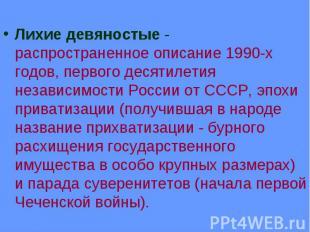 Лихие девяностые- распространенное описание 1990-х годов, первого десятиле