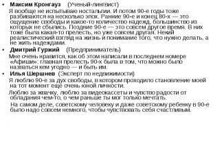 Максим Кронгауз(Ученый-лингвист) Максим Кронгауз&n