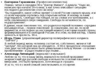 Екатерина Герасимова(Профессия неизвестна) Екатерина Герасимова&nbsp