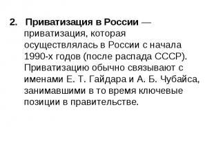2. Приватизация в России—приватизация, которая осуществлялась в России с н