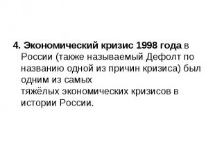 4. Экономический кризис1998года в России(также называемый&nbsp