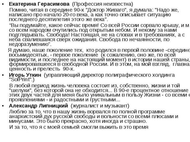 """Екатерина Герасимова(Профессия неизвестна) Екатерина Герасимова(Профессия неизвестна) Помню, читая в середине 90-х """"Доктор Живаго"""", я думала: """"Надо же, написано про начало 20-го века, а как точно описывает ситу…"""