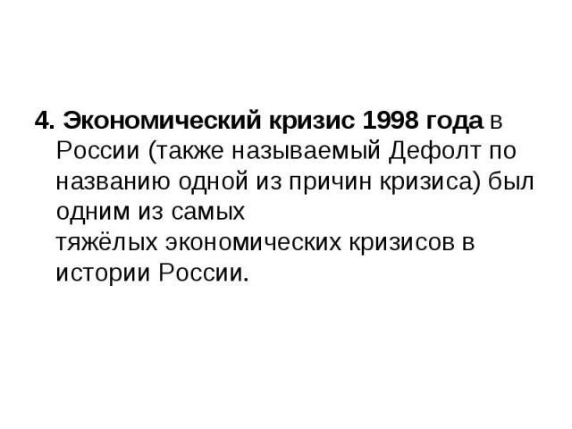 4. Экономический кризис1998года в России(также называемыйДефолтпо названию одной из причин кризиса) был одним из самых тяжёлыхэкономических кризисовв историиРоссии. 4. Экономический кризис1998&nb…